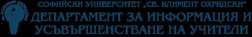 Департамент за информация и усъвършенстване на учители-София